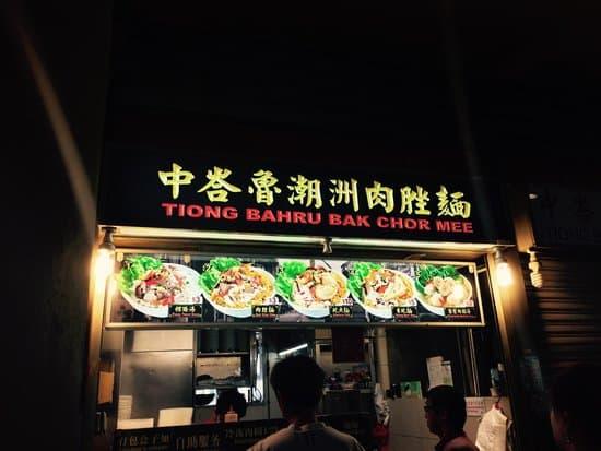 best bak chor mee in singapore_tiong bahru bak chor mee