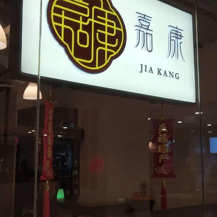 best foot reflexology in singapore_jia kang